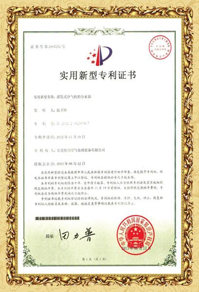 分水器专利证书