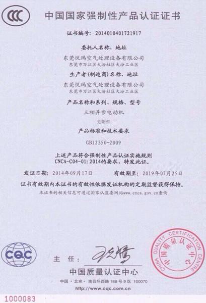 环保空调3C质量认证1