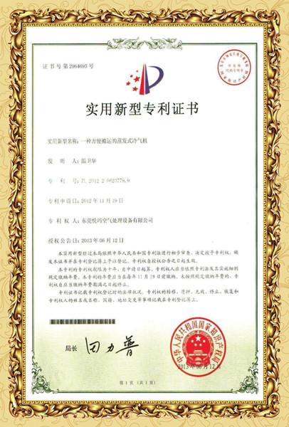 环保空调专利证书