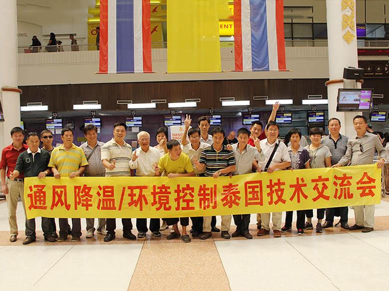 泰国技术交流会