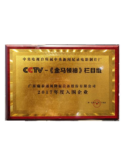 CCTV认证-金马领袖