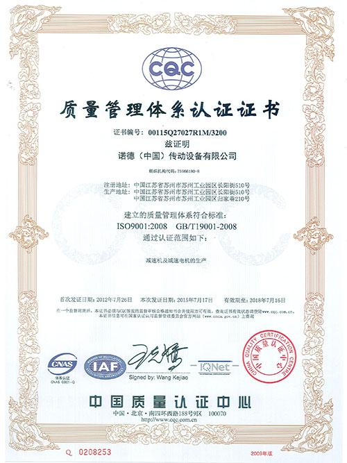 认证 - ISO9001 中文版版 2015版