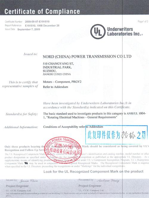 认证 - UL