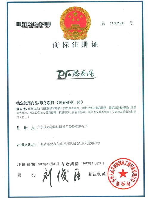 瑞泰风注册商标37