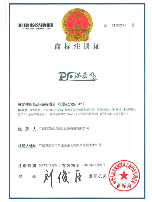 瑞泰风注册商标42