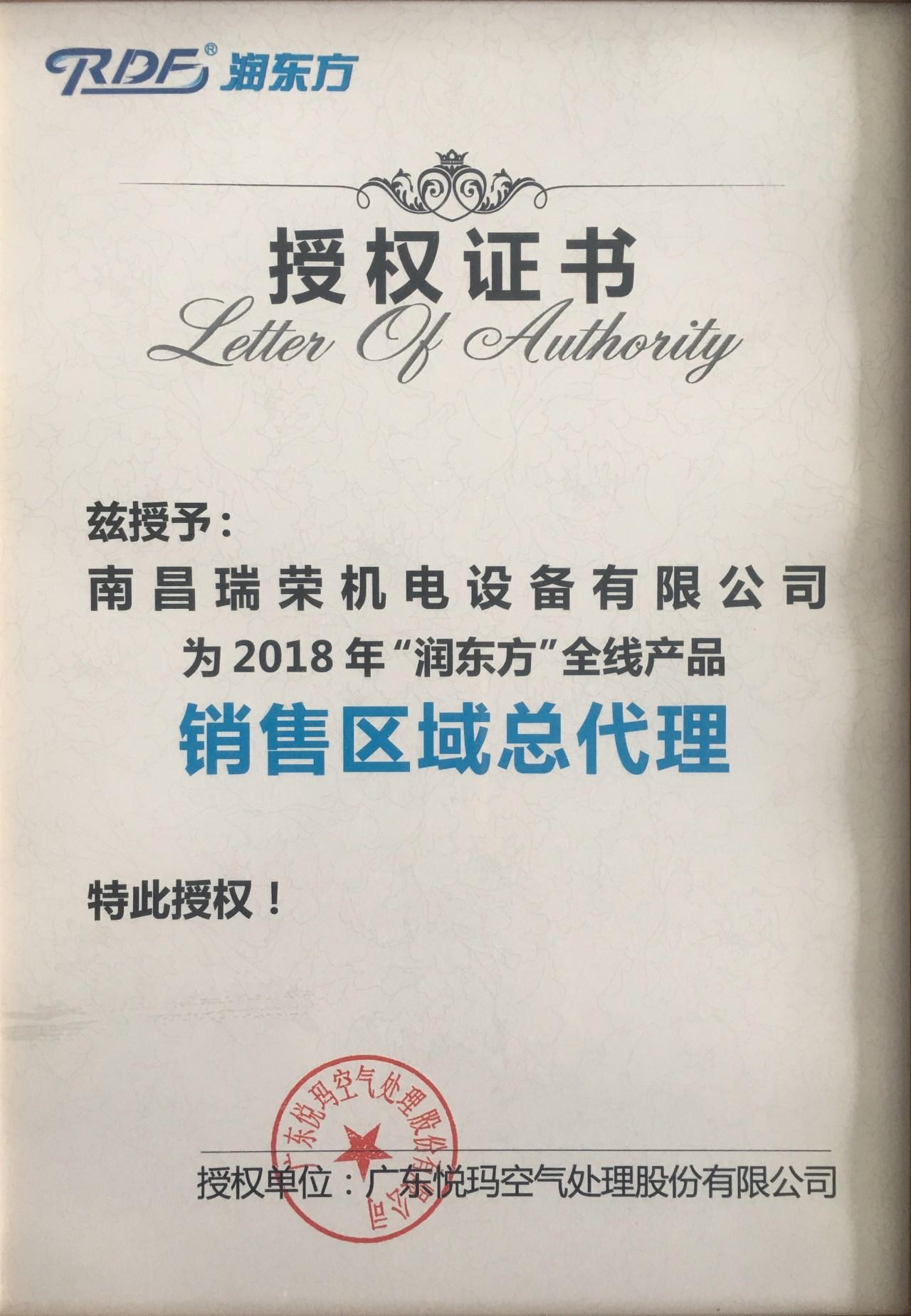 2018「润东方」销售区域总代理授权证书