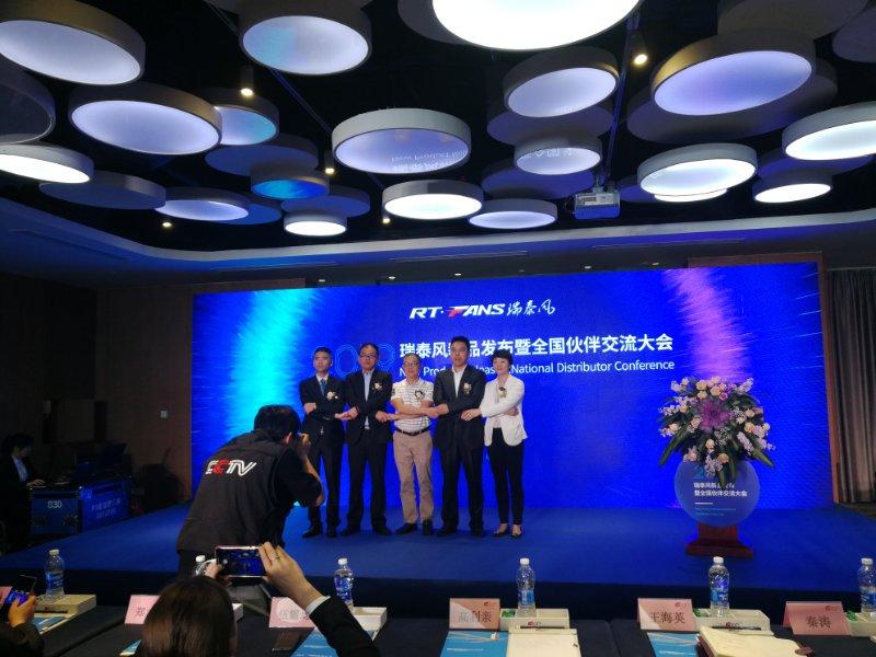 瑞泰风新品发布暨全国伙伴交流大会
