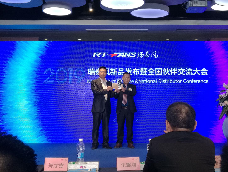 南昌瑞荣荣获2018年销售冠军 董事长授予奖杯及奖金