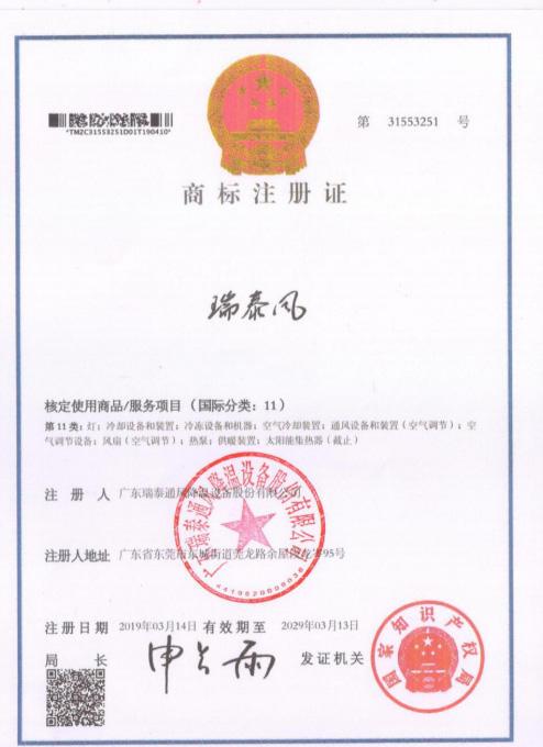 瑞泰风注册商标(31553251)