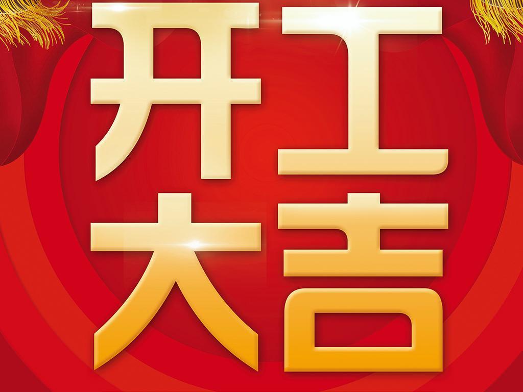 南昌瑞荣开工大吉-我们将继续为您服务!