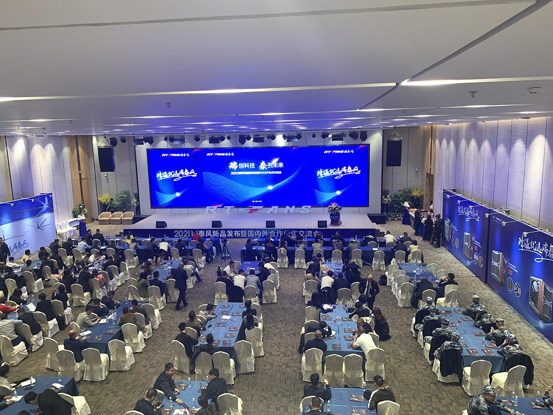 2021瑞泰风新品发布暨国内外合作伙伴交流会